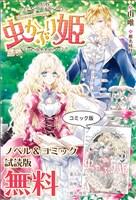 虫かぶり姫 ノベル&コミック試読版