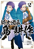騎士団長 島耕作: 2【イラスト特典付】