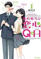 篠崎姫乃の恋心Q&A: 1