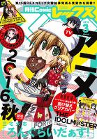 Comic REX(コミック レックス) 2016年3月号