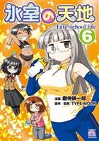 氷室の天地 Fate/school life: 6
