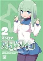 スターマイン: 2【電子特別版】