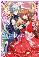 男爵令嬢は、薔薇色の人生を歩みたい: 2