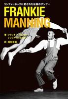 FRANKIE MANNING リンディーホップに愛された伝説のダンサー