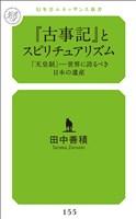 『古事記』とスピリチュアリズム 「天皇制」――世界に誇るべき日本の遺産