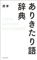 ありきたり語辞典