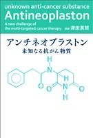 アンチネオプラストン 未知なる抗がん物質