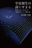 宇宙創生の謎にせまる 無限宇宙に存在する「物質因子」と「繋合波」