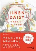 LINENDAISY 「北欧雑貨」と「花」のある暮らし