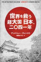 世界を救う超大国 日本、二〇四一年