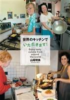 世界のキッチンでいただきます!
