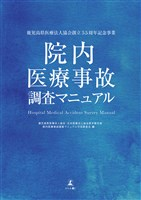 鹿児島県医療法人協会創立55周年記念事業 院内医療事故調査マニュアル