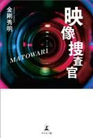 映像捜査官 MATOWARI