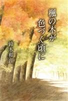 楓の木が色づく頃に