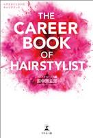 THE CAREER BOOK OF HAIRSTYLIST ヘアスタイリストのキャリアブック