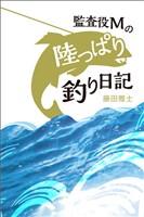 監査役Mの陸っぱり釣り日記