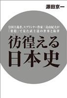 彷徨える日本史 皇国主義者、スプリンター作家三島由紀夫が『葉隠』で見た武士道の世界と陥穽