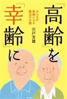 「高齢」を「幸齢」に みんなが笑顔になる魔法の介護