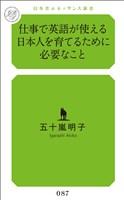 仕事で英語が使える日本人を育てるために必要なこと