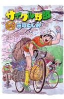サイクル野郎(29)