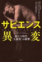 『サピエンス異変』の電子書籍