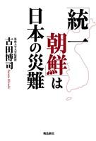 「統一朝鮮」は日本の災難