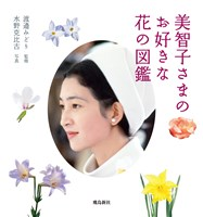 美智子さまのお好きな花の図鑑