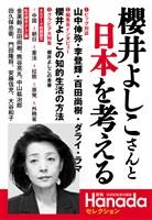 月刊Hanadaセレクション――櫻井よしこさんと日本を考える
