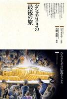 仏教コミックスおシャカさまの最後の旅