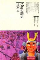 仏教の歴史〈日本 4〉