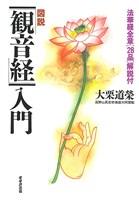 図説 「観音経」入門 : 法華経全章[28品]解説付
