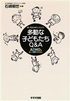 多動な子どもたちQ&A : ADHDを正しく理解するために