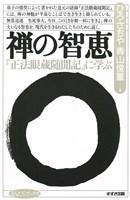 禅の智恵 : 『正法眼蔵随聞記』に学ぶ