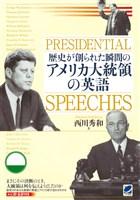 歴史が創られた瞬間のアメリカ大統領の英語(CDなしバージョン)