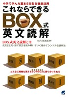 これならできるBOX式英文読解