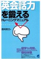 「英会話力」を鍛えるトレーニングマニュアル