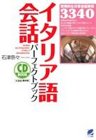 イタリア語会話パーフェクトブック(CDなしバージョン)