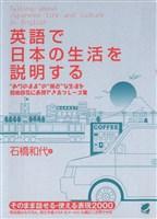 英語で日本の生活を説明する