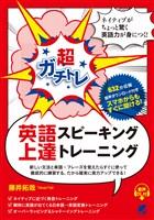 超ガチトレ 英語スピーキング上達トレーニング(音声DL付)