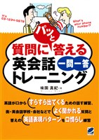 質問にパッと答える英会話一問一答トレーニング(CDなしバージョン)