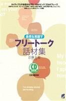 自然な英語でフリートーク話材集(CDなしバージョン)