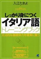 しっかり身につくイタリア語トレーニングブック(CDなしバージョン)