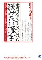 書けなくてもいいけど読みたい漢字 : 教養としておさえておきたい漢字2900