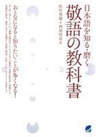 日本語を知る・磨く 敬語の教科書