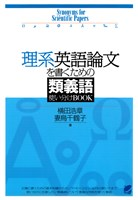 理系英語論文を書くための類義語使い分けBOOK