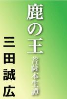 鹿の王 菩薩本生譚