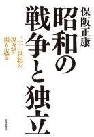 昭和の戦争と独立