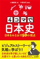 4コマで日本史