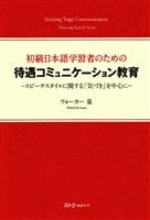 初級日本語学習者のための待遇コミュニケーション教育 -スピーチスタイルに関する「気づき」を中心に-〈デジタル版〉