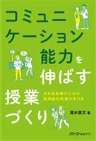 コミュニケーション能力を伸ばす授業づくり―日本語教師のための語用論的指導の手引き―